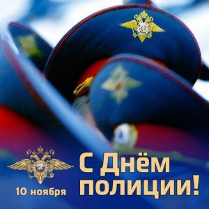 Картинки и открытки с Днем Полиции - красивые поздравления 9