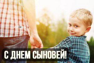 Красивые картинки с Днем Сыновей - поздравления в открытках 3