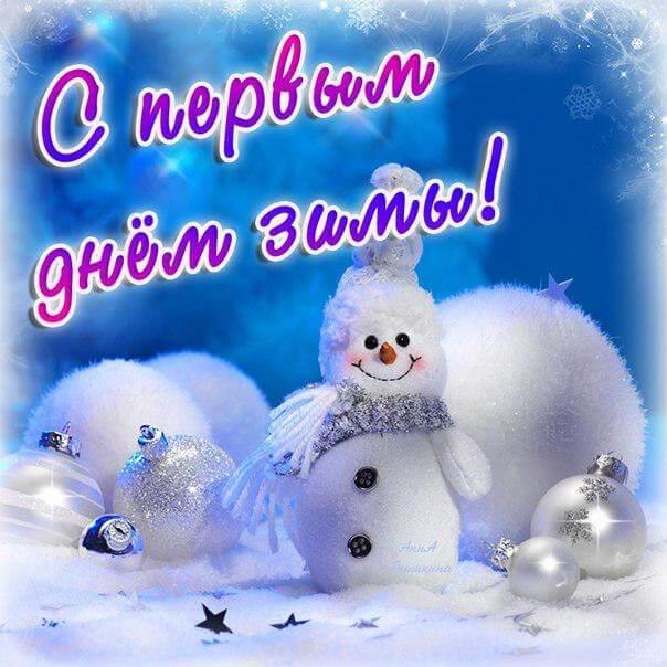 Красивые картинки с началом зимы - пожелания в открытках 18