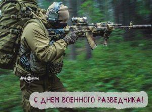 С Днем Военного Разведчика - красивые картинки поздравления 9