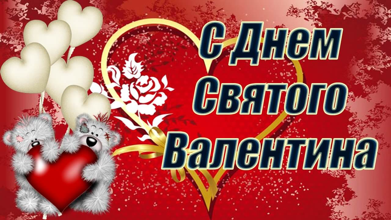 День святого валентина открытки в видео