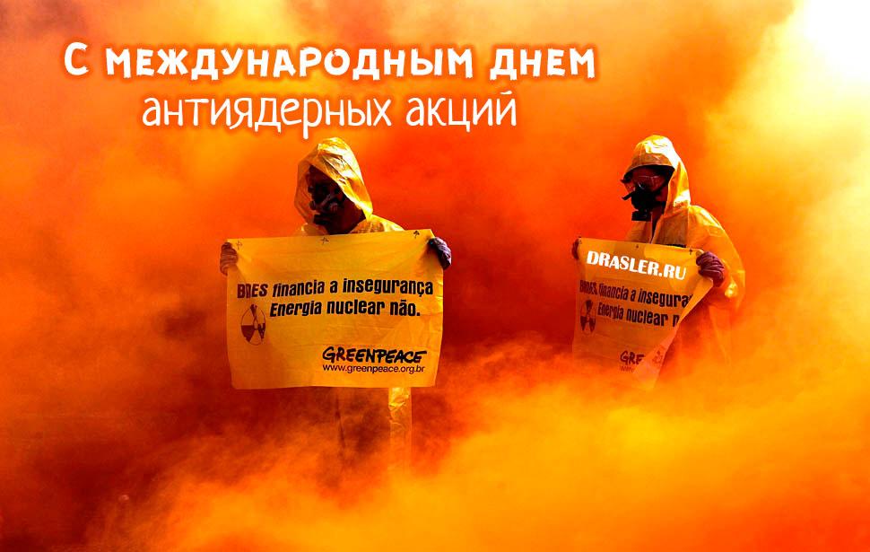 Открытки, картинки с международным днем антиядерных акций - сборка 6