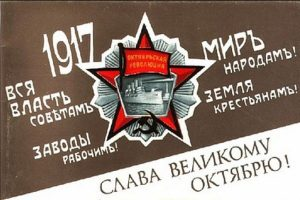 Картинки С Днем Октябрьской революции 1917 года в России 3