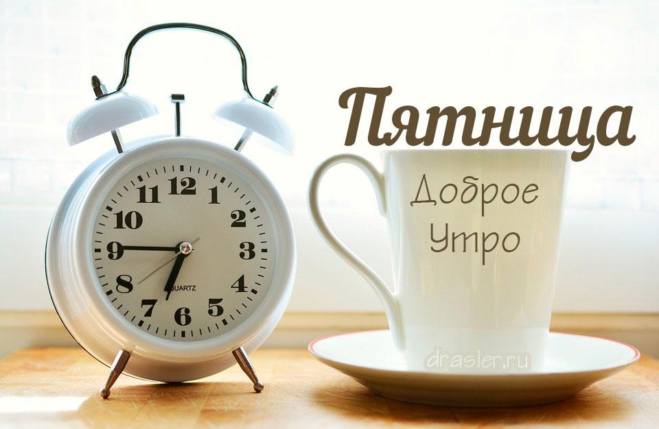 Открытки пятница доброе утро, днем