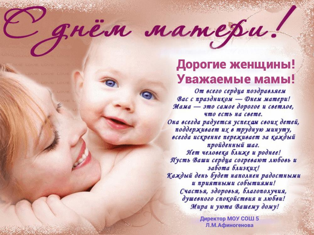 Поздравительная открытка в день мамы