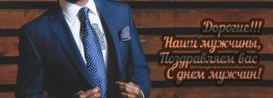 Поздравления со всемирным днем мужчин - картинки и открытки 4