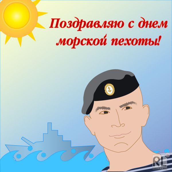 Морская пехота россии открытки, открыток