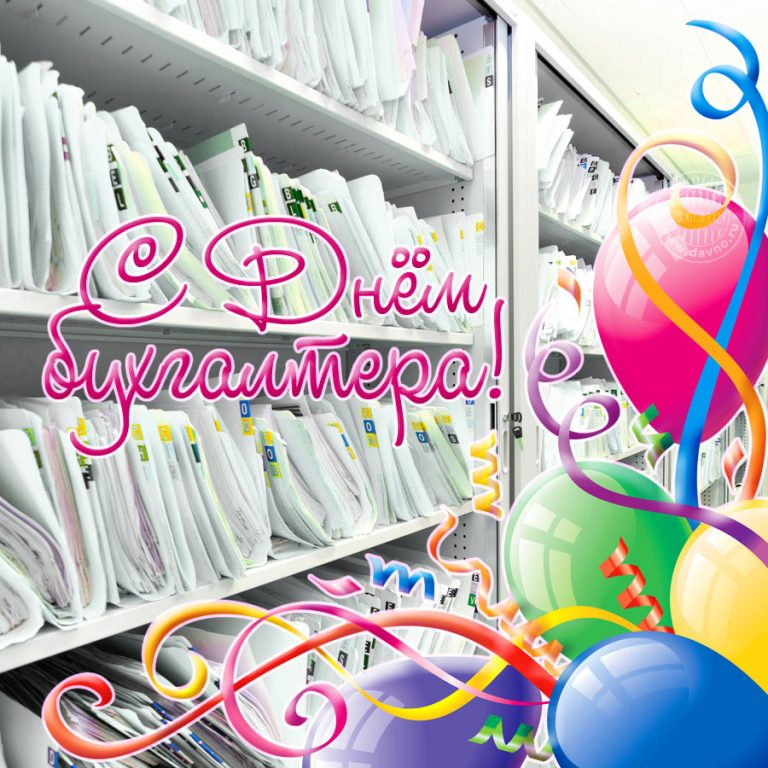 Прикольная картинка с днем рождения главному бухгалтеру женщине, открытка
