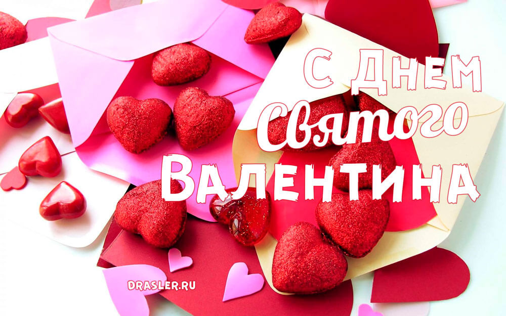 Прикольные картинки День Святого Валентина - приятные открытки 11