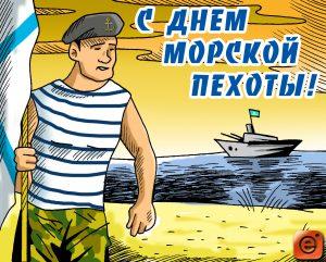 Красивые картинки с Днем Морской Пехоты России - поздравления 18