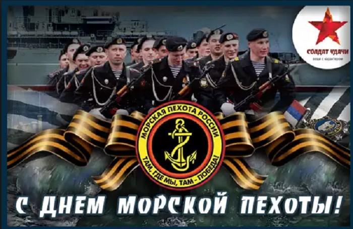 Картинка поздравление с днем морской пехоты