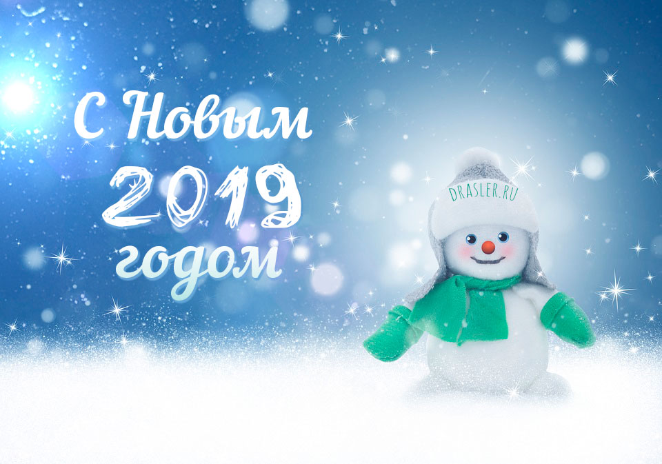 Самые лучшие картинки с Новым 2019 годом - поздравления и открытки 12