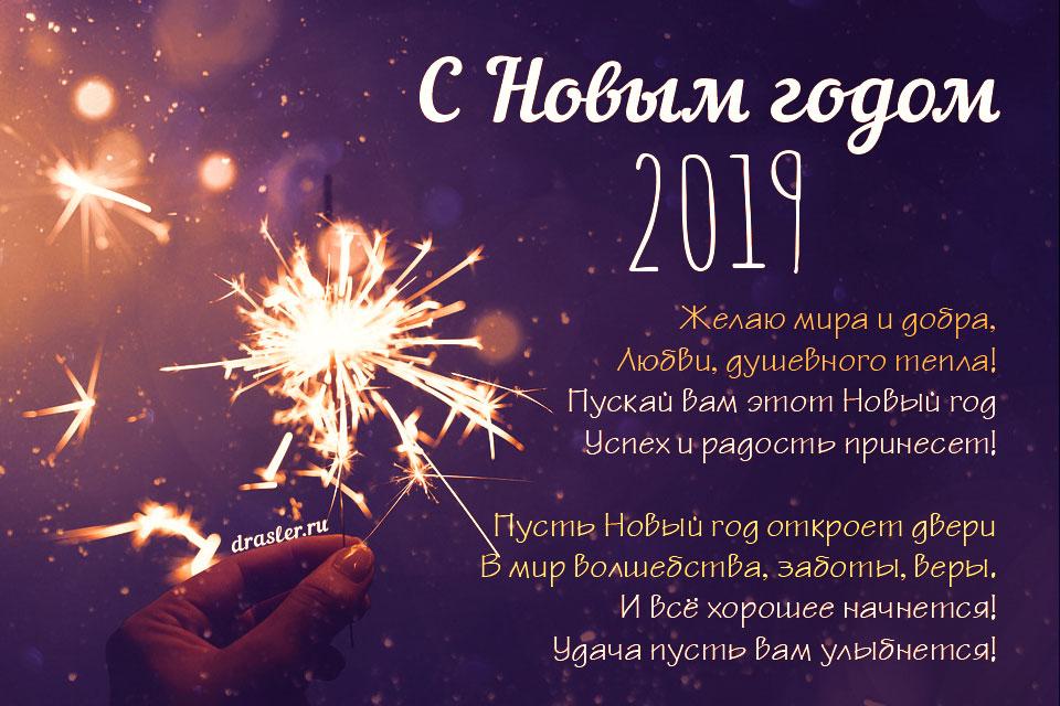 Электронные открытки с новым годом 2019 с поздравлением, работа картинка