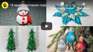 Красивые поделки на новый год своими руками из бумаги видео