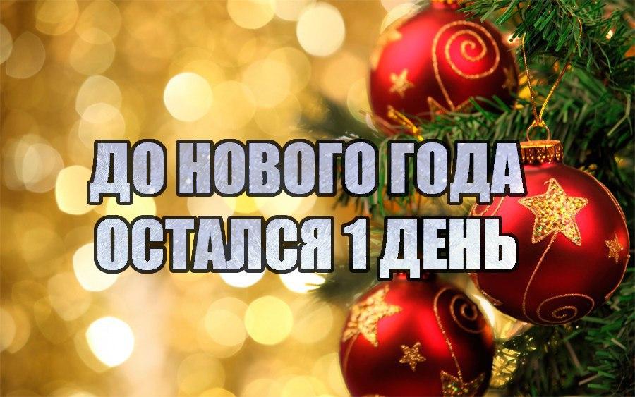 Технологические схемы, открытка сколько дней до нового года