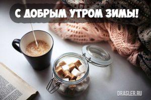 С добрым утром зимы и хорошего зимнего настроения - картинки 4