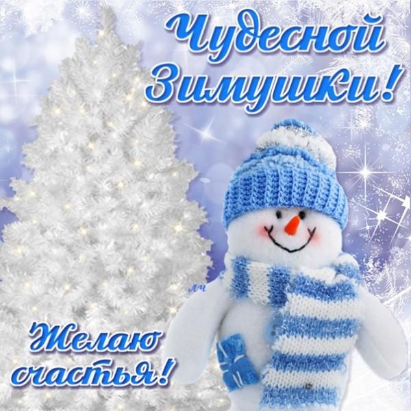 Картинки поздравления с зимой