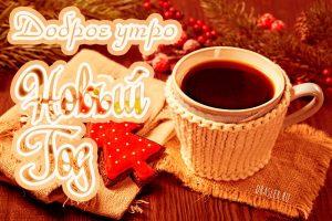 Доброе утро Новый год - красивые картинки, открытки 9