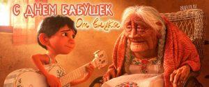 """Милые картинки """"С днем бабушек от внука"""" - открытки 12"""