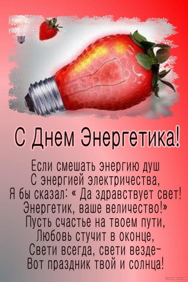 Поздравить с днем энергетика картинка, открытку марта