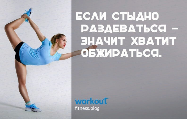 Мотиваторы В Картинках С Надписями Для Похудения.