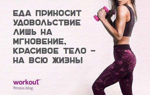 Картинки Мотиватор Для Похудения.