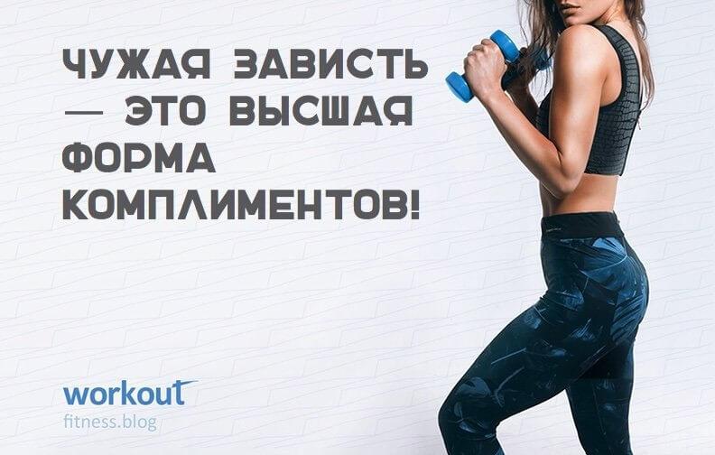 Нежной девушке, фитнес картинки с надписями мотивация