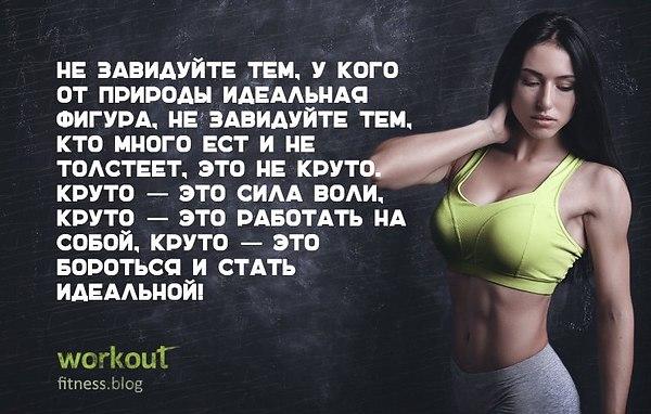 Похудение Мотивация Картинки Цитаты. Мотивация для похудения! Фразы, которые Ты должна повторять каждый день.