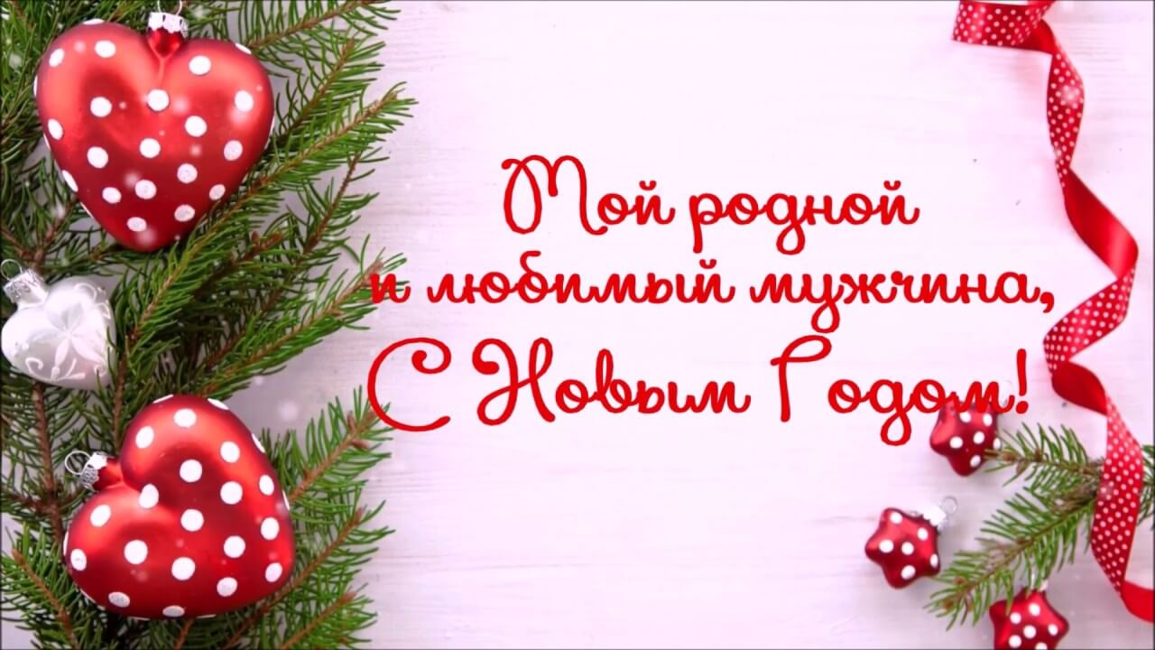 Открытка любимым с новым годом
