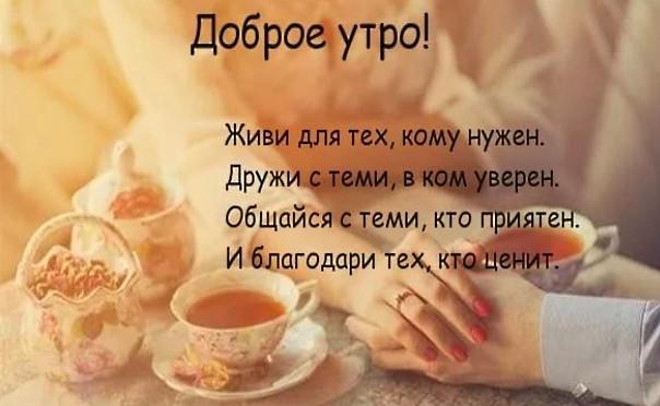 Открытки с добрым утром мужчине со словами, вышивка сердечко