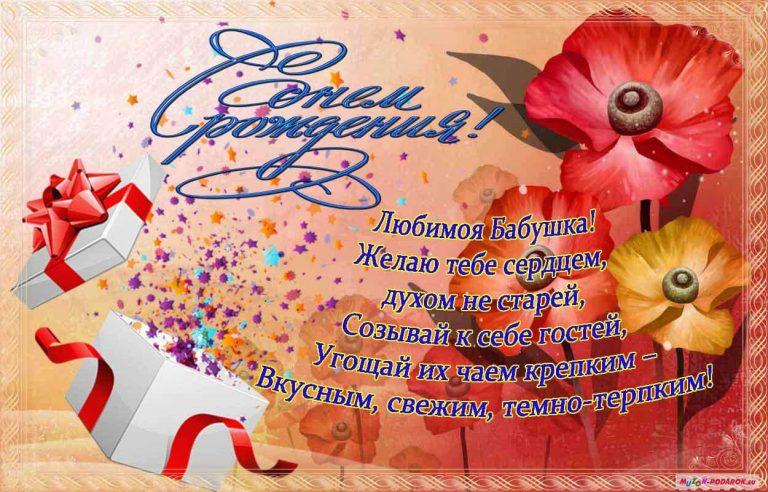 Поздравления бабушке с рождением на украинском