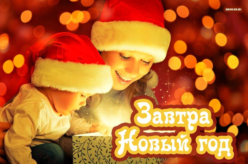сети поддержали картинка новый год уже завтра учительской