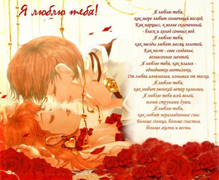 Признания в любви к девушке в открытках