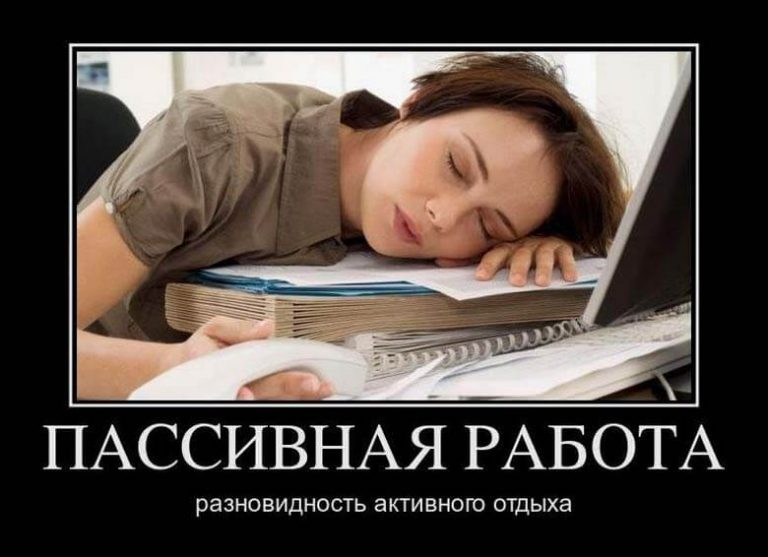 Смешные и прикольные картинки про работу