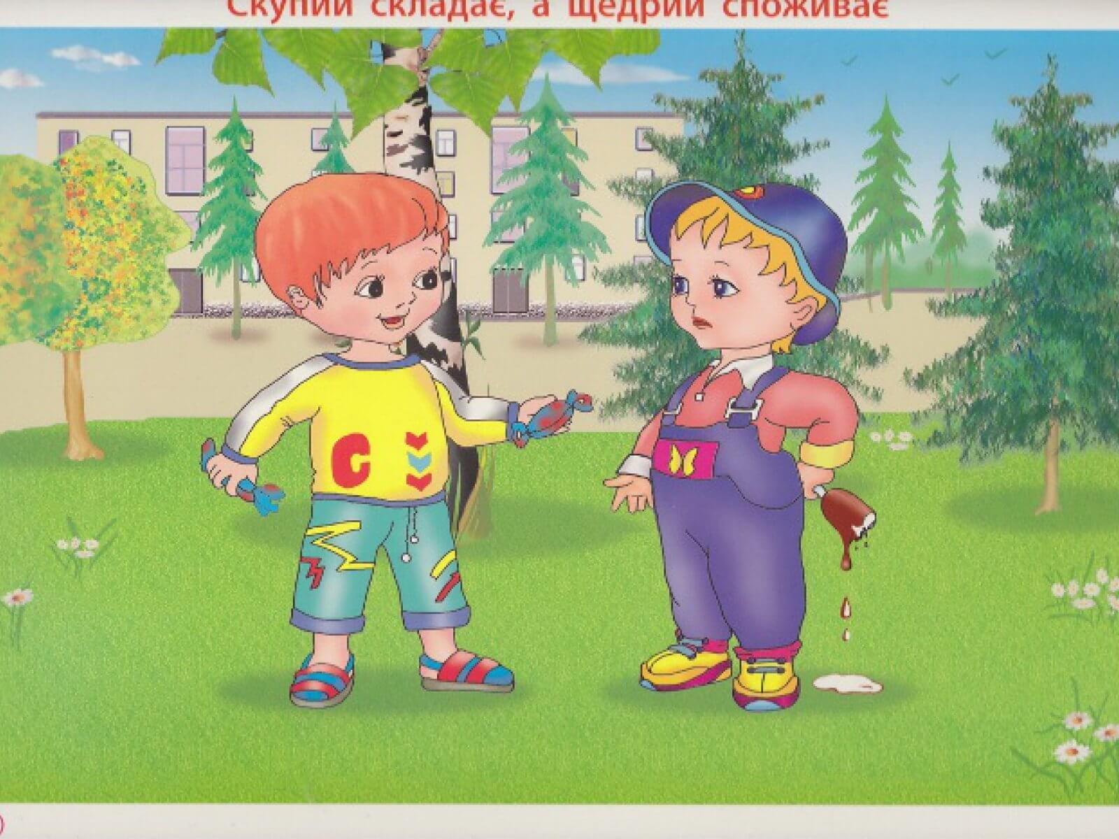 Картинки для детей хорошего поведения