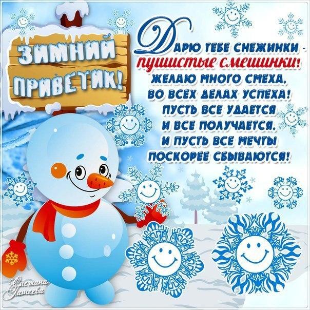 Открытки с днем рождения снежинки
