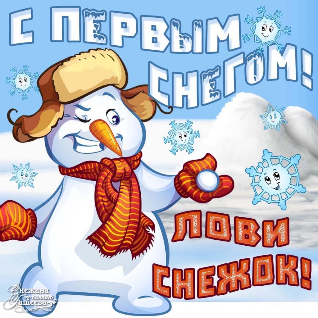 Картинки для друзей прикольные с надписями зимние
