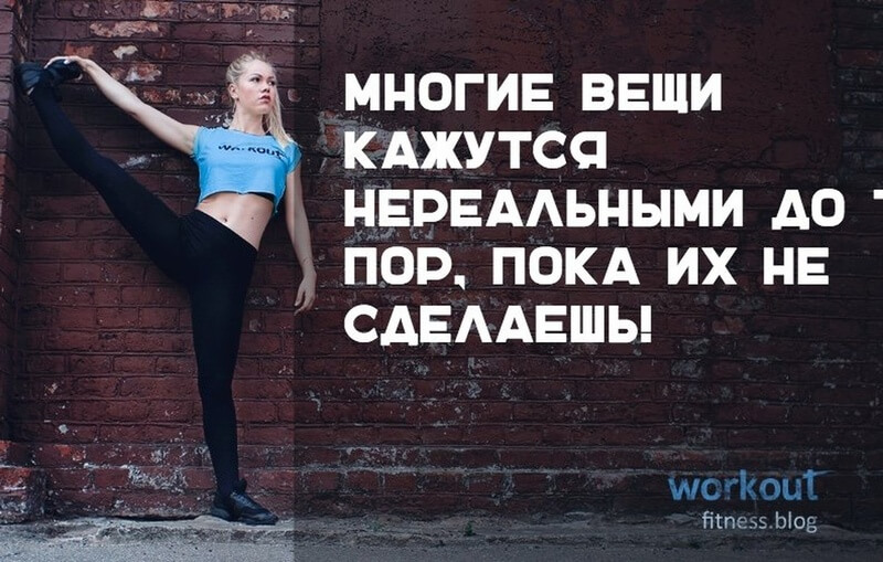 Картинки с надписями спорт мотивация
