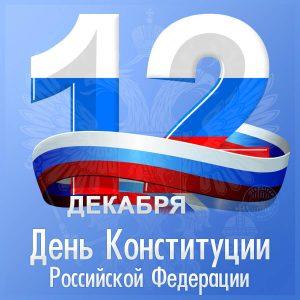 Красивые картинки с Днем Конституции Российской Федерации - подборка 6
