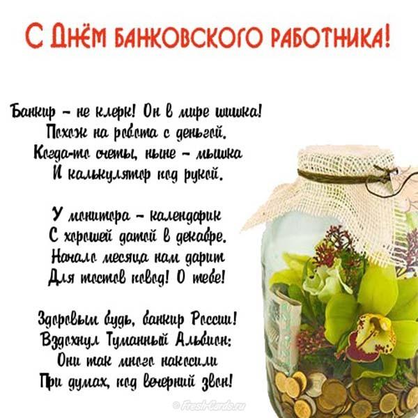 День банковского работника открытка шаблон