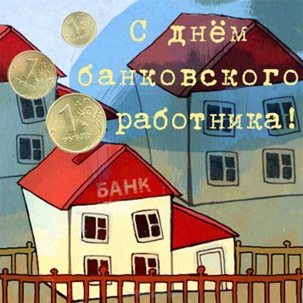 Открытка дню банкира, днем рождения для