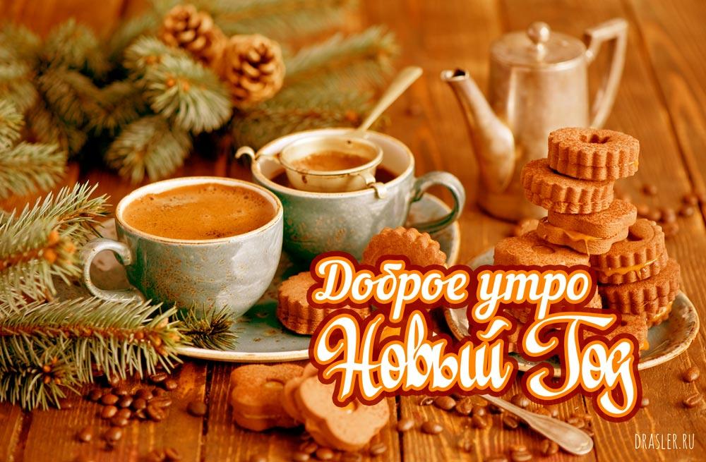Картинка с новым годом доброе утро, благословением господним