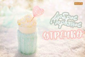 Картинки доброе морозное утро - милые открытки 9