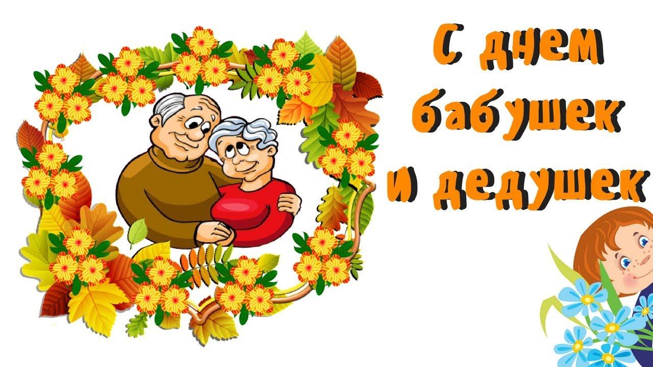 Открытка день бабушек и девушек, днем рождения