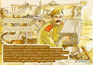 С Днем инженерно-авиационной службы ВКС России 8