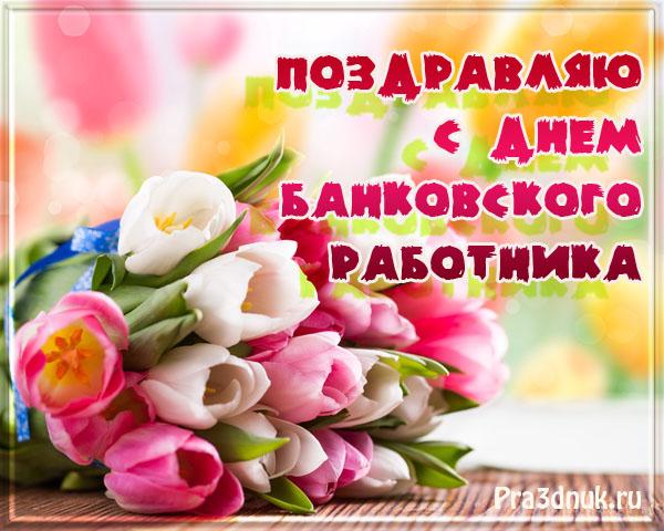 Картинки с Днем Банковского Работника России - милые открытки 15
