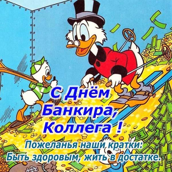 С днем банковского работника поздравление в картинках, нескольких