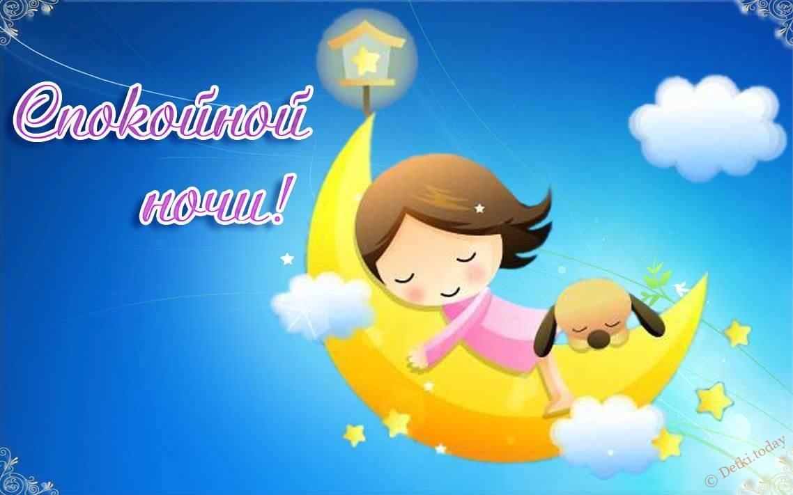 Добрые картинки для дочери спокойной ночи, новорожденным прикольные днем
