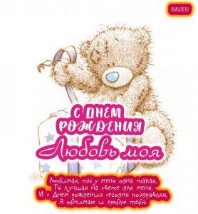С Днем Рождения милая моя и любимая - картинки, открытки 14