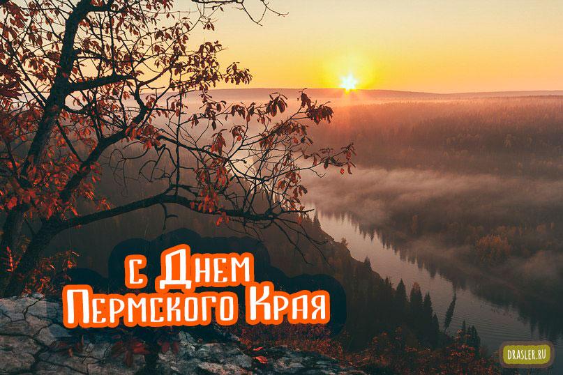 Удивительные картинки с Днем Пермского Края - подборка 6